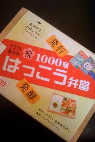 http://masayuki.boo.jp/mt3/images/moblog/blog-photo-1239514538.85-0.jpg
