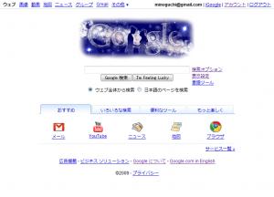 20090707Google